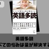 [書評☆4]英語学習にオススメ『英語多読すべての悩みは量が解決する!』