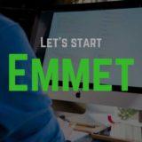 [web制作]プログラミングのコード入力を効率的にするEmmetを使おう