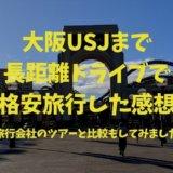 大阪USJまで長距離ドライブで格安旅行した感想|旅行会社のツアーと比較もしてみました