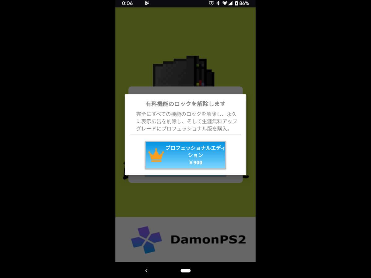 アプリ内課金は900円
