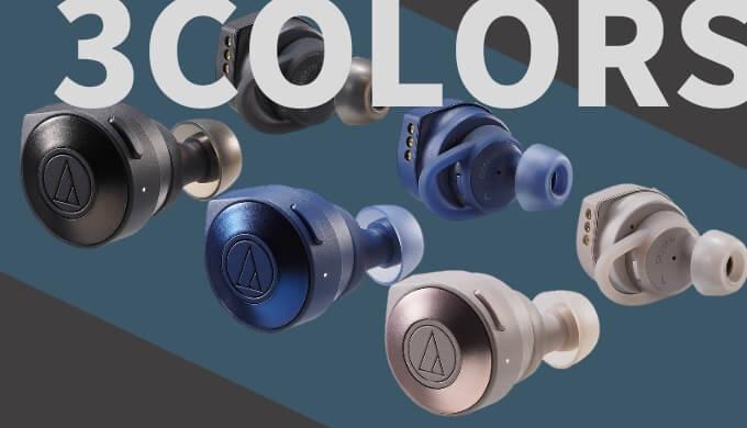 audio technica ATH-CKS5TWのカラーは3色