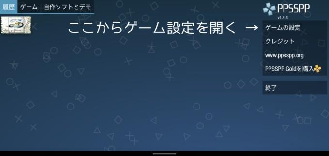 PPSSPPのトップ画面