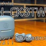 audio-technica『ATH-CK3TW』レビュー|迫力あるクリアな歌声と途切れない音楽を楽しめる完全ワイヤレスイヤホン