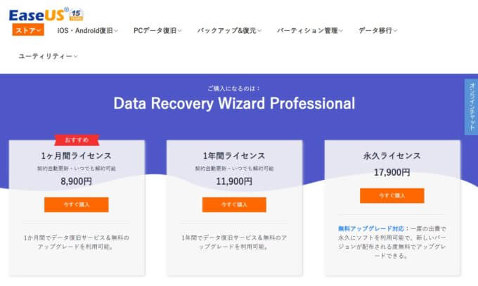 『EaseUS Data Recovery Wizard』購入画面