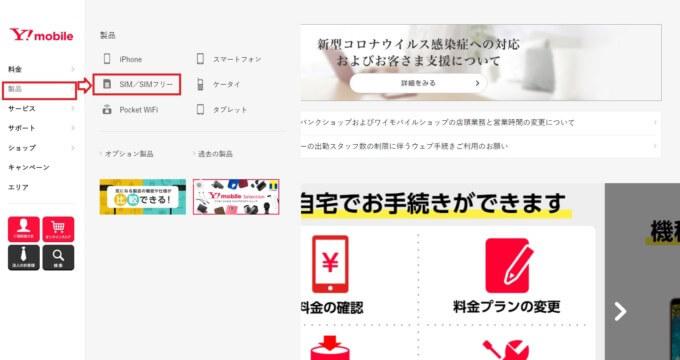 Y!mobile申し込みサイトから「製品→SIM/SIMフリー」