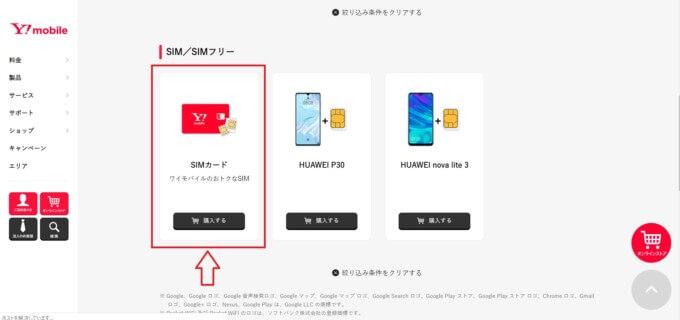 Y!mobile申し込みサイトから「製品→SIM/SIMフリー」2