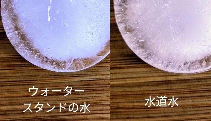 ナノラピアマリンで作った氷の比較2