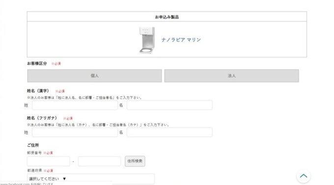 申し込み画面3