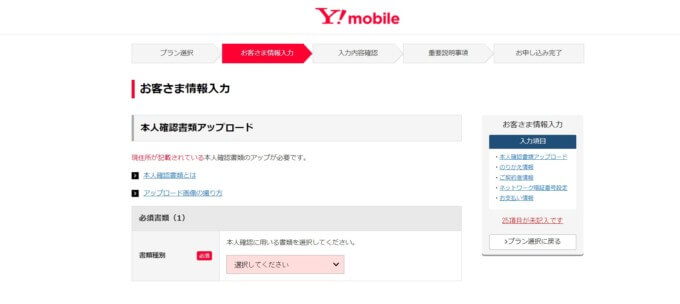 Y!mobile申し込み画面2