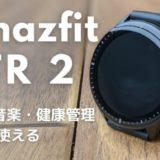 2か月使って分かったスマートウォッチ「Amazfit GTR 2 」の使い勝手をレビュー|通話・単独での音楽再生・SpO2センサーまで出来るが、14日間までは使えなかったな…